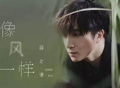 薛之谦微凉单曲《像风一样》