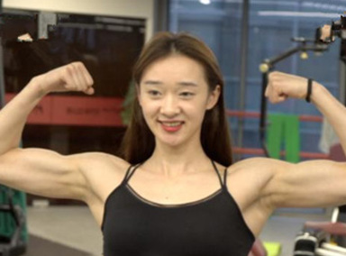 95后女生一身肌肉