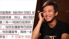 网曝邓超新戏占新生教室