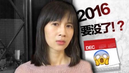 【papi酱】周一放送——2016余额不足