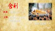 世界上唯一一枚佛指舍利在中国被发现