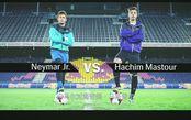 足球--内马尔挑战15岁的足球天才少年--敢动频道