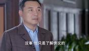 《无名卫士》第12集精彩看点:张汉超发现祝猿山可疑之处