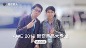 VLOG4:AWE 2019 新奇产品大盘点