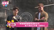 李易峰称想和克里斯合作 接下来的工作看《复联4》