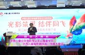 中国儿童少年电影学会年会隆重举办 优秀儿童电影剧本推介成最大亮点