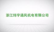 大型工业风扇-浙江炜宇通风机电宣传片