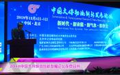 2018中国大件物流创新发展论坛在京召开