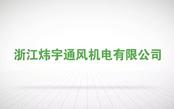 浙江炜宇通风机电有限公司