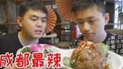 和小翔哥挑战全世界最辣的火锅!一口下去俩小伙泪流满面!