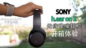 新潮降噪耳机?Sony h.ear on 2(WH-H900N)体验