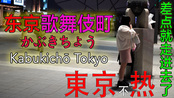 亚洲最大风情娱乐街:探秘日本新宿歌舞伎町