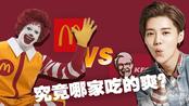 麦当劳大战肯德基!谁才是快餐界的霸王?