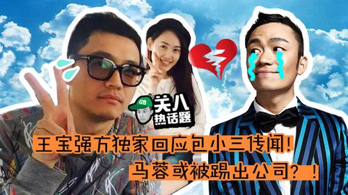 [关八热话题]:王宝强方独家回应包小三传闻!马蓉或被踢出公司?