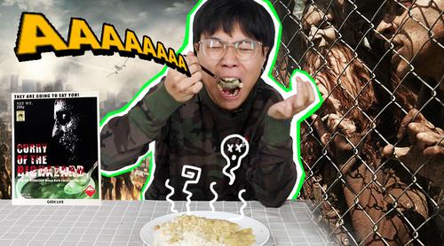 臭豆腐、螺蛳粉、榴莲与丧尸咖喱的混合物有多可怕?身经百战的美食主播久久不敢尝试