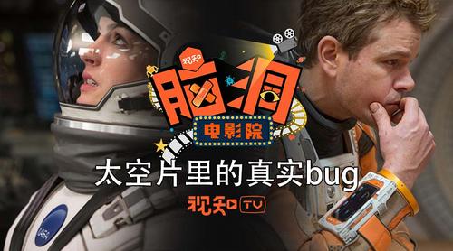 火星上大风能把人吹跑?把理科生气炸的太空科幻片bug大盘点!