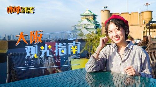 大阪观光指南!原来大阪有这么多的日本之最