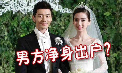 小度明星八卦272期:黄晓明杨颖因巨额纳税离婚?