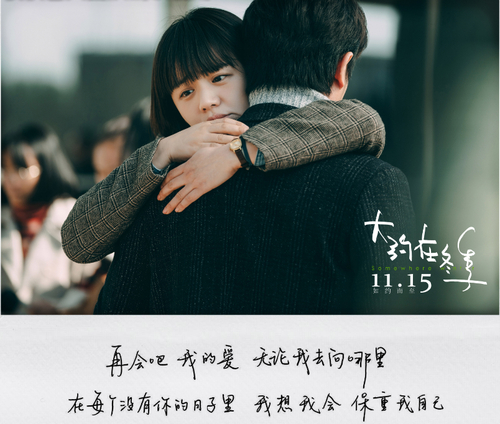 《大约在冬季》发布人物主题曲《安然》  马思纯手写歌词温暖治愈