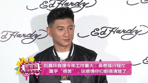 """刘嘉玲自爆今年工作量大 吴奇隆行程忙直乎""""很苦"""",谈感情你们都很清楚了"""