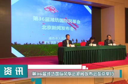 第36届潍坊国际风筝会新闻发布会在京举行