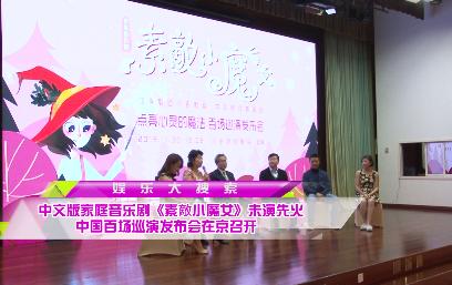 中文版家庭音乐剧《素敵小魔女》未演先火 中国百场巡演发布会在京召开