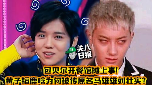 [关八日报]:包贝尔开餐馆摊上事!黄子韬鹿晗为何被传原名马雄雄刘壮实?