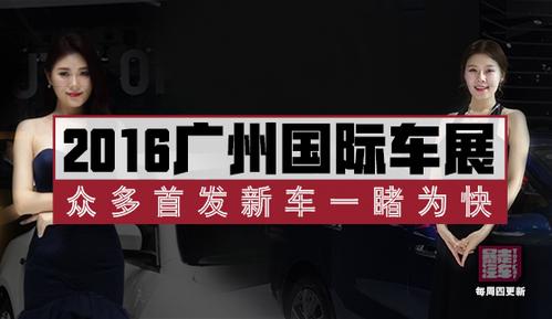 【暴走汽车】2016广州车展可圈可点 车神车模终同框Beta1.48