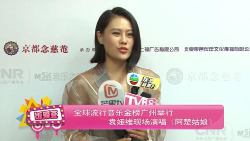 全球流行音乐金榜广州举行 袁娅维现场演唱《阿楚姑娘》