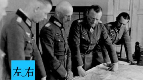 【左右视频】最具正义感的德军元帅 数次密谋刺杀希特勒