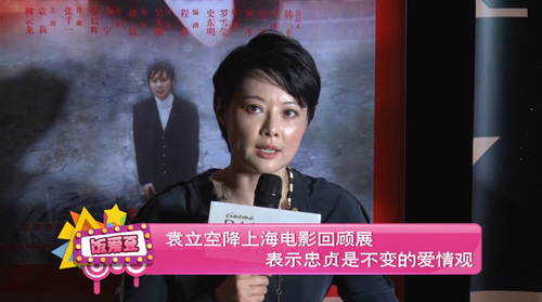 袁立空降上海电影回顾展 表示忠贞是不变的爱情观