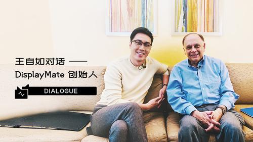 「Dialogue」王自如对话 DisplayMate 创始人