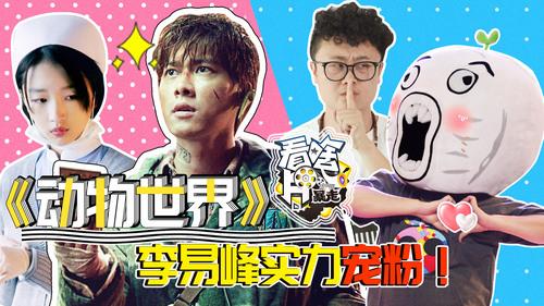 《动物世界》李易峰实力宠粉! 02【看啥片儿第四季】