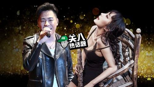[关八热话题]:胡彦斌赞杨幂身材好到不行