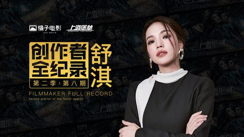 舒淇挑战科幻片《上海堡垒》,因为导演一句话就决定演,他说了啥