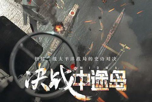 决战中途岛:海空大战