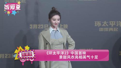 《环太平洋2》中国首映 景甜风衣亮相英气十足