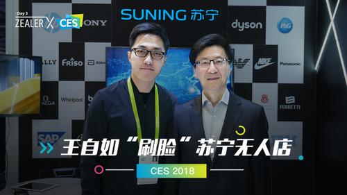 CES 2018:王自如「刷脸」苏宁无人店