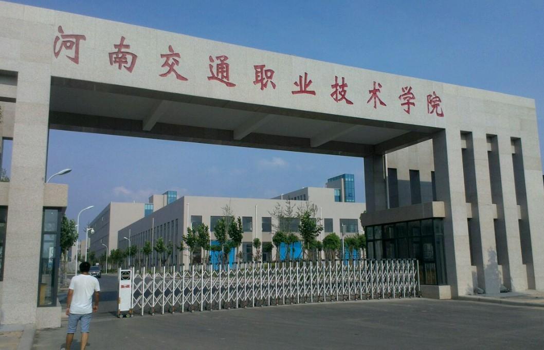 河南建筑工程学校合并升格为河南建筑职业技术学院