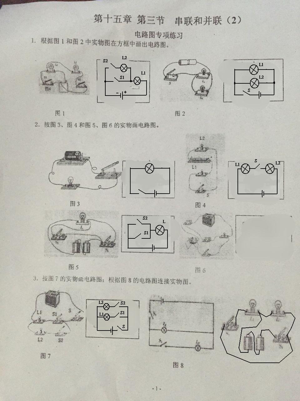 初三物理根据实物图画出电路图图片