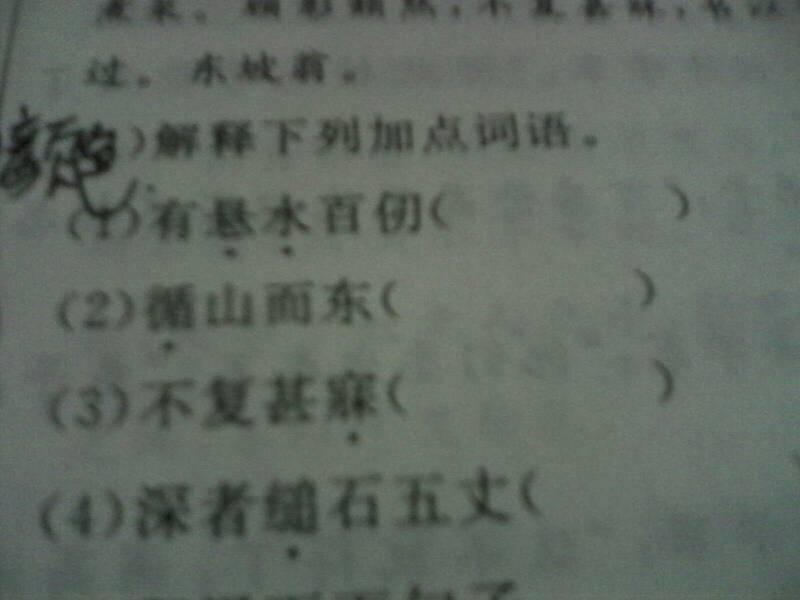 游白水书付��f!z+_课文是游白水书付过.苏轼写的