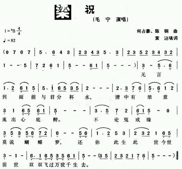 梁祝完整曲谱答:钢琴谱《梁祝》简化版带指法http://www.popiano.图片
