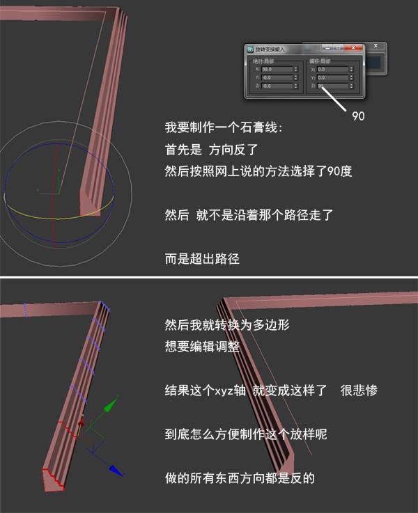 3dmax 石膏线模型制作图片