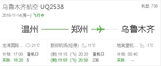 温州到乌鲁木齐飞机