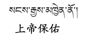 愿上帝保佑的藏文怎么写图片