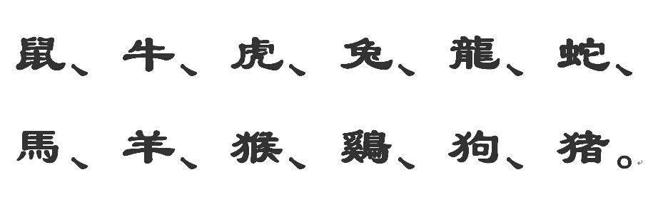 十二生肖(每个生肖)用隶书笔法的写法图片