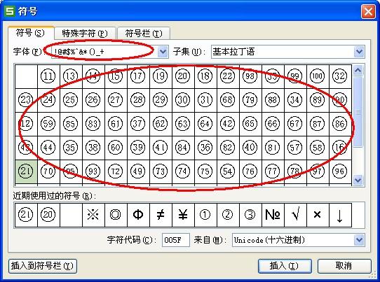 ①②③④这样的有圈圈的数字符号,麻烦给我1~20.图片