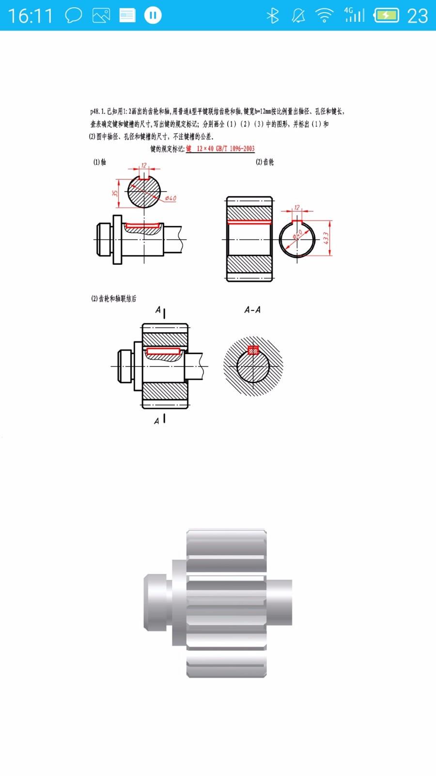 键槽的画法_如图,齿轮键槽的画法为何不一样,我不懂图二的画法,好像挖了个棱台