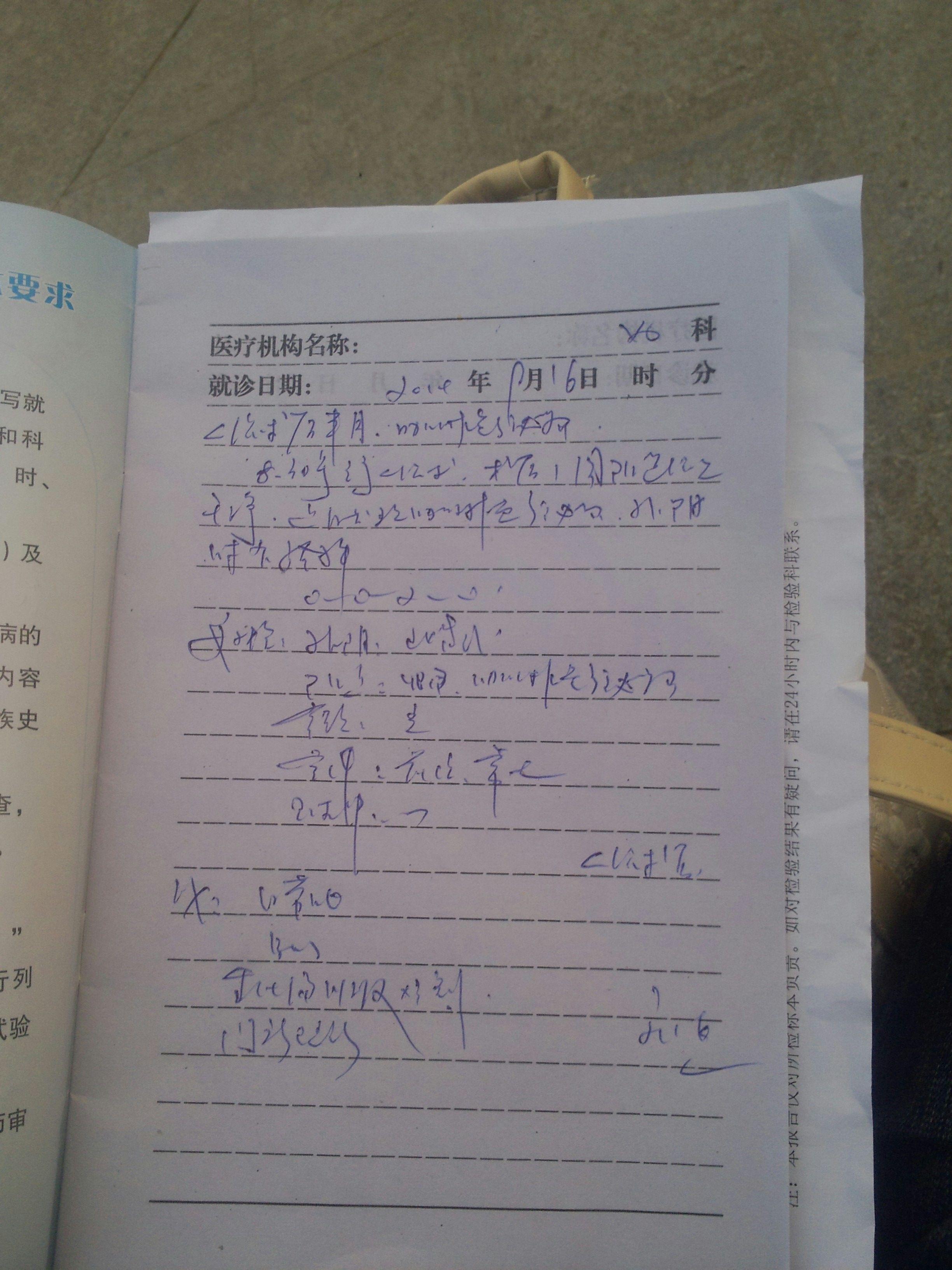 妇科医生给我对象写的病历的字看不懂,求逐字解释.谢谢