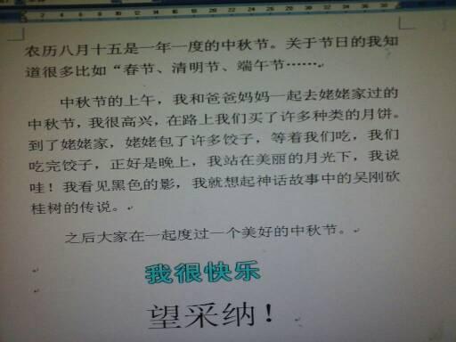 抒发自己的情感!最好写中秋节那个时候!